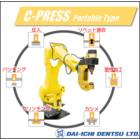 【30%軽量化】ロボット搭載プレス『Cプレス ポータブルタイプ』 製品画像