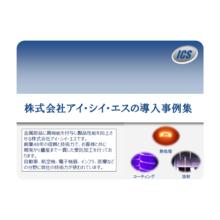 【導入事例集】株式会社 アイ・シイ・エス 製品画像