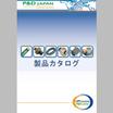 P&Dジャパン株式会社 各種配管 ※製品カタログ進呈 製品画像