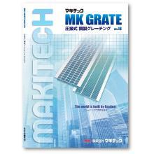圧接式 鋼製グレーチングカタログ 製品画像