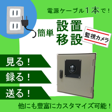AC100VだけあればOK!簡単設置『監視カメラBOX』 製品画像