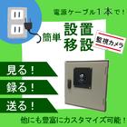 AC100VだけでOK!簡単設置、監視カメラBOX『遠CAM』 製品画像