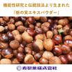 健康食品原料『栃の実エキスパウダー』 製品画像