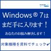 Windows(R)7のパソコンをお求めではありませんか? 製品画像