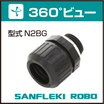 【360°ビュー】サンフレキROBO附属品『N2BG』 製品画像