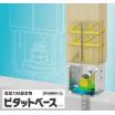 【新製品】木造用高耐力柱脚金物『ピタットベース』 製品画像