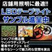 サンプル進呈!店舗や特別な空間演出に適したLEDテープライト 製品画像