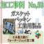 ダイコー東京支社 加工事例No,53 ガスケット・工業用製品! 製品画像