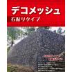 【事例集無料進呈】デコメッシュ石貼りタイプ 製品画像
