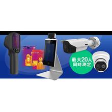 体表面温度計測サーマルカメラ 製品画像