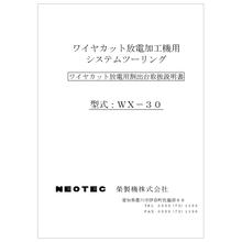 【取扱説明書】システムツーリング『WX-30』 製品画像