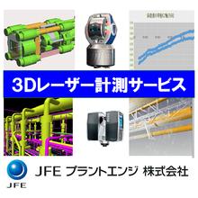 3次元形状の測定サービス【※事例集プレゼント・デモ可能】 製品画像