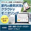 『屋内用データロガーを活用した空調モニタリングシステム』 製品画像