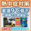 アルミ遮熱シート『キープサーモウォール』※熱診断、施工見積実施中 製品画像