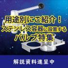 【解説資料】用途別にご紹介!ステンレス容器に設置するバルブ特集 製品画像