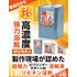 超強力原液 dリモネン溶剤『3Dリモネン』【100%天然成分】 製品画像