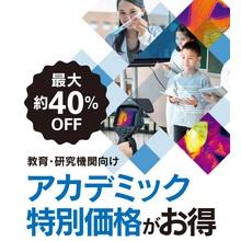 【教育・研究機関向け】アカデミック特別価格 製品画像