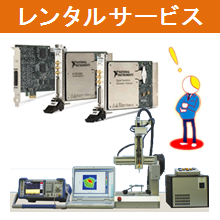 評価・測定装置レンタルサービス -ペリテック製品・NI製品貸出- 製品画像