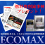 重油・灯油燃料費を削減  石油燃焼促進剤【ECOMAX】 製品画像