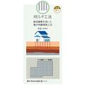 RES-P工法(細経鋼管を用いたパイルドラフト) 製品画像