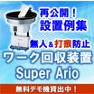 【設置例集進呈】打痕防止・無人ワーク回収装置『スーパーアリオ』 製品画像