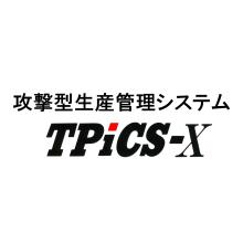 TPiCS 導入ユーザー事例集『攻撃型生産管理TPiCS-X』 製品画像