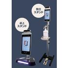 体温測定システム『Face to Face』 製品画像