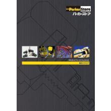 油圧ホース、電磁弁、空圧・低圧配管 パーカーストア総合カタログ 製品画像