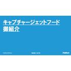 【資料】キャプチャージェットフード御紹介 製品画像