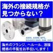 海外規格機器(バルブ・センサ)の手配、お困りではありませんか? 製品画像