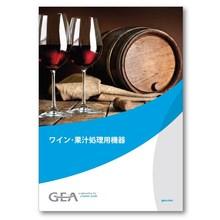 『ワイン・果汁処理用機器 カタログ』 製品画像