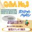ガスケット パッキン Q&A No.3 製品画像