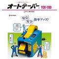 電動テープカッター『オートテーパーTCE-700』 製品画像