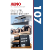 MINO107 ウォール&エクステリア 製品カタログ 製品画像