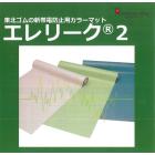 帯電防止用カラーマット『エレリーク2』 製品画像