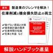 【解説資料プレゼント!】在庫削減と機会損失防止の両立 製品画像