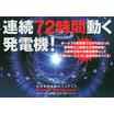 【対応機種一覧】Power Generator JPGシリーズ 製品画像