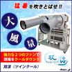 【作業改善機器】双涼(ツインクール)【強力な暑さ対策】 製品画像