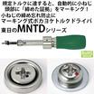 小ねじ締め忘れ防止用マーキング式ポカヨケトルクドライバMNTD 製品画像