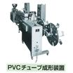 パイプ・チューブ成形装置『PVCチューブ成形装置』 製品画像