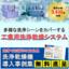 【洗浄機】炭化水素系真空洗浄乾燥機の導入事例集(全9事例)贈呈。 製品画像