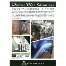 オーダーメイドクロス『デジタルウォールグラフィックス』 製品画像