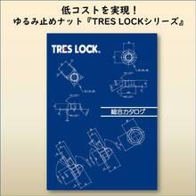 低コストを実現! ゆるみ止めナット『TRES LOCKシリーズ』 製品画像