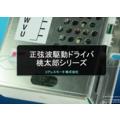桃太郎シリーズ 【技術資料】#正弦波駆動モータドライバ 製品画像