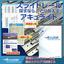 『スライドレール総合カタログ Vol.7』※ダイジェスト版 製品画像