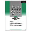 グリップロック(GRIPLOK) 鋼製電線管附属品カタログ 製品画像