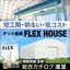 膜構造建築『フレックスハウス 総合カタログ』|太陽工業株式会社 製品画像
