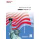 アメリカンテント株式会社『業務用テント』総合カタログ 製品画像
