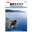 中央の高圧ポンプ 総合カタログ 製品画像