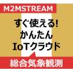 【現場IoT】総合気象観測システム 製品画像